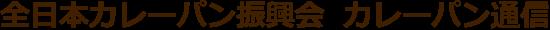 全日本カレーパン振興会 カレーパン通信