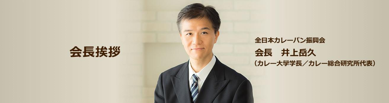 会長挨拶 全日本カレー振興会 会長 井上 岳久(カレー大學学長/カレー総合研究所代表)