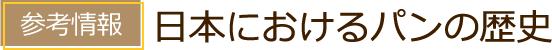 参考情報 日本におけるパンの歴史