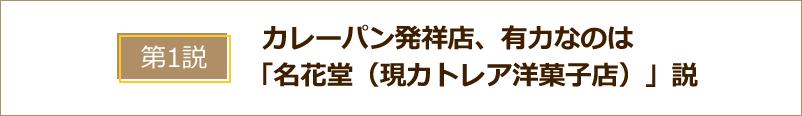 第1説 カレーパン発祥店、有力なのは「名花堂(現カトレア洋菓子店)」説