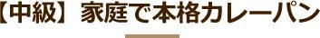 【中級】家庭で本格カレーパン