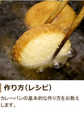 作り方(レシピ) カレーパンの基本的な作り方をお教えします。