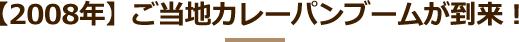 【2008年】ご当地カレーパンブームが到来!
